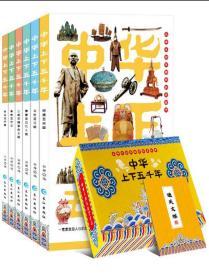 中华上下五千年全六册