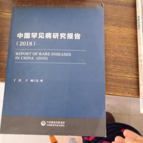 中国罕见病研究报告(2018)