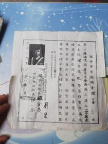 1950年国立中山大学临时毕业证书  复印件