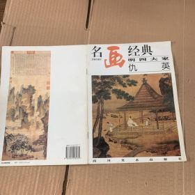 名画经典:百集珍藏本.中国部分.32.明四大家 仇英