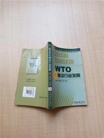 组织行为与领导艺术——经济管理人员知识更新丛书