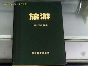 旅游(1981年1-----6期硬精装合订本)