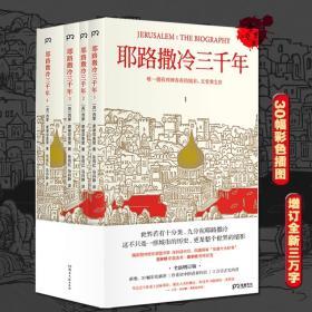 《耶路撒冷三千年》(全新增订版,新增作者给中国读者的信、30张彩色插图、3万字内容,全四册)
