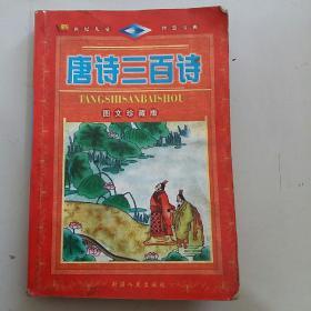 唐诗三百首(图文珍藏版)