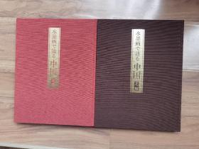 水墨画中的中国,一函两册