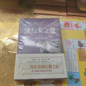 冰与火之歌·卷五·魔龙的狂舞(中)