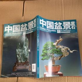 中国盆景赏石(2012.10)