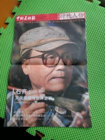 中国美术报2017年11月第39期 石齐:文化自信与世界意识