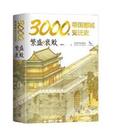 3000年帝国都城变迁史:繁盛与衰败 读懂帝国的心脏,就读懂了中华文明 豪华精装 内附精美大幅传世名画