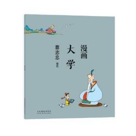 蔡志忠漫画中国传统文化:漫画大学