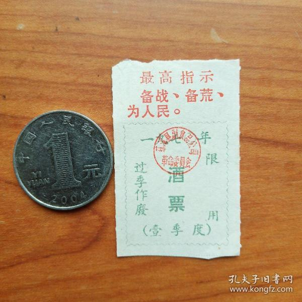 慈溪县语录酒票,。