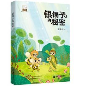 紫金文库·儿童文学:银镯子的秘密