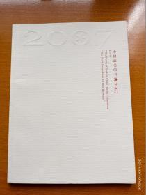 中国最美的书— 2007