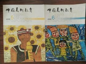 中国美术教育2006年第5-6期