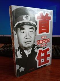 共和国首任总司令:朱德战传