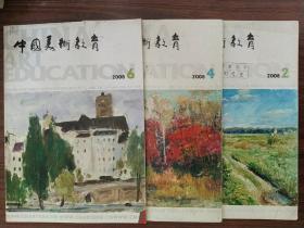 中国美术教育2008年第2,4,6期三本合售