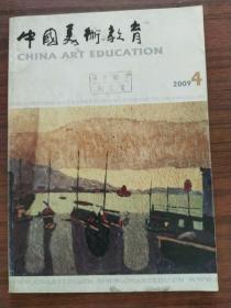 中国美术教育2009年第四期