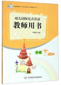 正版库存新书  幼儿园探究活动教师用书