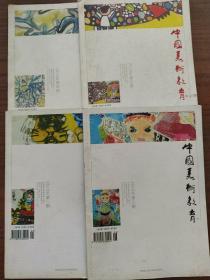 中国美术教育2010年第1,3-5期四本合售