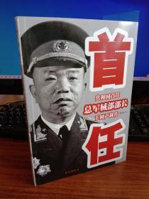 共和国首任总军械部部长·王树声战传
