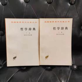 哲学辞典 (上下册)伏尔泰