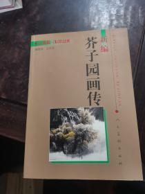 新编芥子园画传-浅绛山水