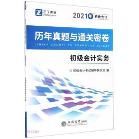 初级会计实务,立信会计出版社,9787542966889 不详 立信会计出版社 9787542966889