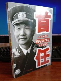 共和国首任海军司令萧劲光战传