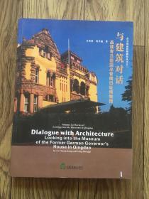 在青岛品读博物馆丛书·与建筑对话:品读青岛德国总督楼旧址博物馆