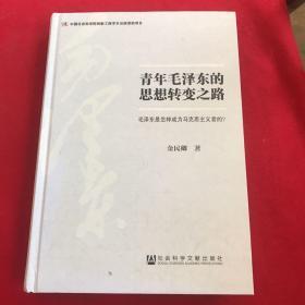 青年毛泽东的思想转变之路:毛泽东是怎样成为马克思主义者的?