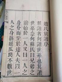 安丘景芝赵氏族谱四册全