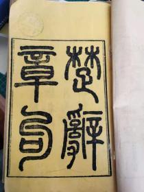 楚辞章句四册全