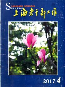 上海老干部工作.2017年第4、5、6、9期.4册合售