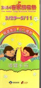2014客家桐花祭导览手册