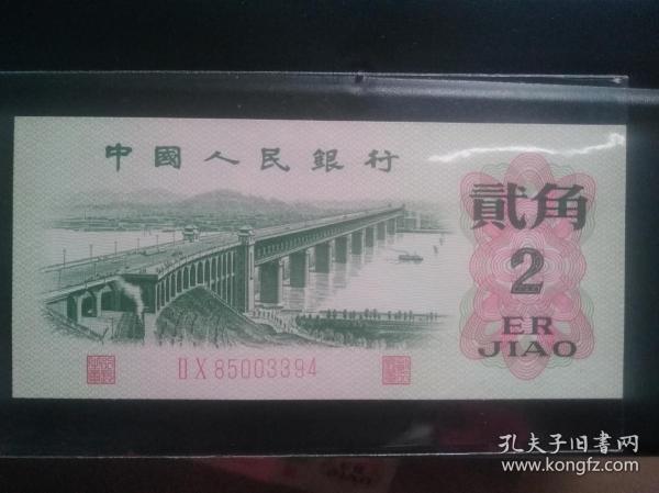 第三套人民币1962两角钱币纸币红二平板 新