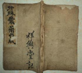 清代木刻医书、【珍珠囊药性赋】、上下卷合订一厚册全、木刻人物版画9幅