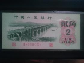 第三套人民币1962两角钱币纸币红二平板 全新