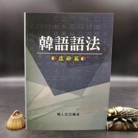 绝版特惠·台湾明文书局版  杨人从《韓語語法(虛詞篇)》