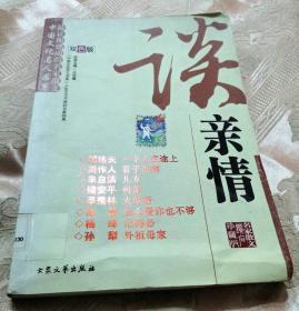 谈亲情(第三版)2000册