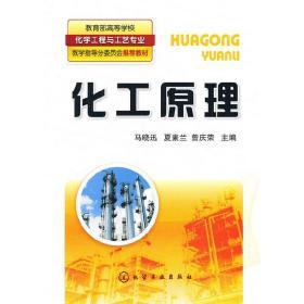 正版二手 化工原理 马晓迅 夏素兰 曾庆荣 化学工业出版社 9787122076847