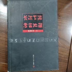 长江下游考古地理