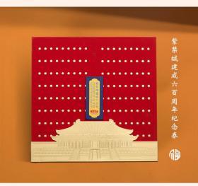 紫禁城建成600周年纪念券 故宫纪念券 故宫日历典藏版的赠品 编号61127 故宫博物院 中国印钞造币总公司 全新 塑封