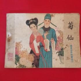 菊仙(连环画)