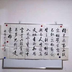 北京师范大学启功书院院长 于乐书法【程颢 诗《秋日》】包中通快递