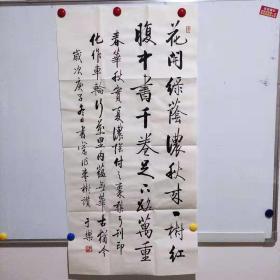 北京师范大学启功书院院长 于乐书法【于乐 自作诗《枣树赞》】包中通快递