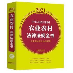 中华人民共和国农业农村法律法规全书(含全部规章及法律解释) (2021年版)