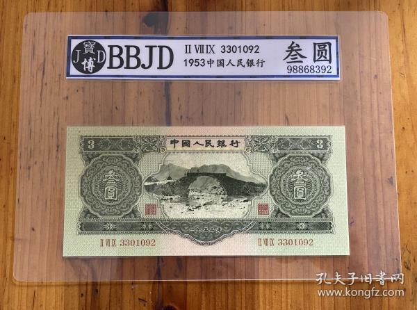BBJD评级币样票第二套人民币苏三币绿三元3元可查询纸币钱币古币