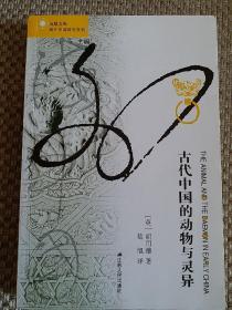 古代中国的动物与灵异