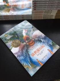 骑鹅旅行记 国际大奖儿童文学 (美绘典藏版)