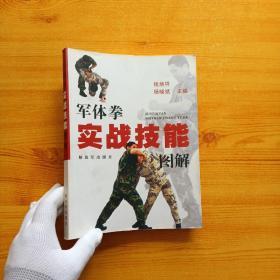 军体拳实战技能图解【原版书  内页干净】